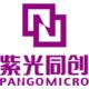 深圳市紫光同创电子有限公司