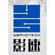 无锡影速半导体科技有限公司