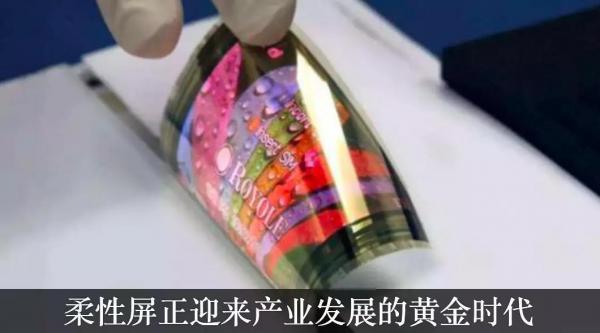 京东方/深天马,本土OLED厂商能否与三星一战?