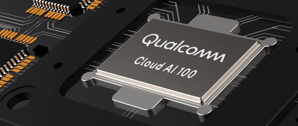 发布独立AI芯片,高通再对云端市场发起冲击