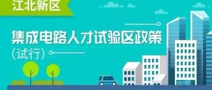 """个税奖补九成!后起之秀江北新区打造""""芯片之城"""""""