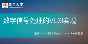 价值2学分,由IEEE Fellow K.K.Parhi教授亲授的复旦《数字信号处理的VLSI实现》课程仍在报名中