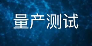 【直播|大咖分享】《芯片量产过程中重要一环:当我们谈量产测试时》Jian Wu  ATE资深测试工程师