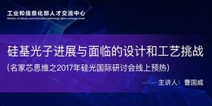 【直播|大咖分享】《硅基光子进展与面临的设计和工艺挑战》曹国威(中国电子科技集团公司第38所高级工程师)