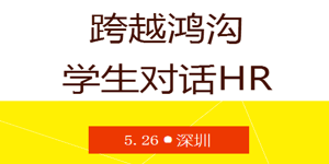 跨越鸿沟-校企对话沙龙-深圳站圆满举办