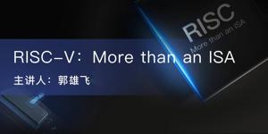 【直播|大咖分享】RISC-V:More than an ISA 郭雄飞-景略半导体嵌入式系统设计经理